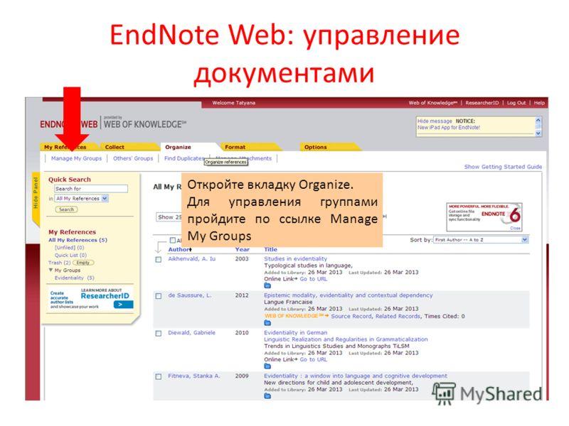 EndNote Web: управление документами Откройте вкладку Organize. Для управления группами пройдите по ссылке Manage My Groups