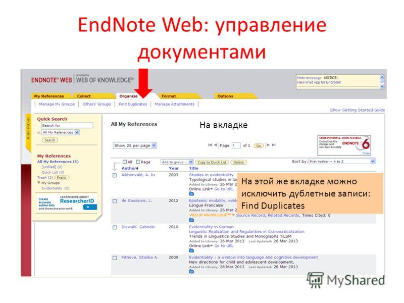 EndNote Web: управление документами На вкладке На этой же вкладке можно исключить дублетные записи: Find Duplicates