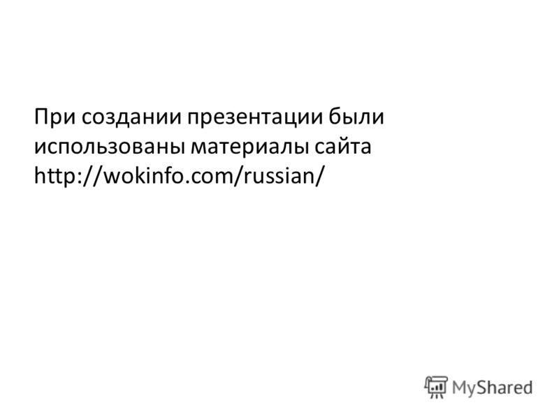 При создании презентации были использованы материалы сайта http://wokinfo.com/russian/