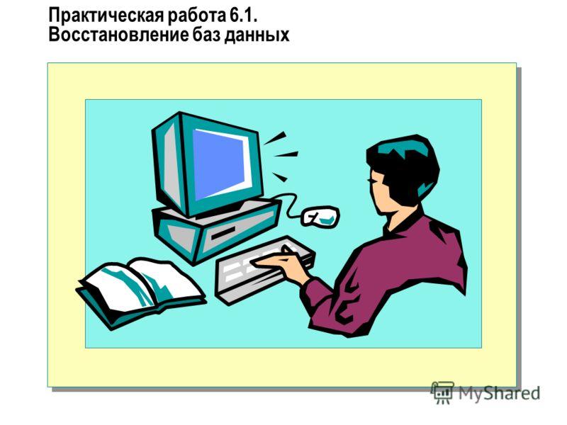 Практическая работа 6.1. Восстановление баз данных
