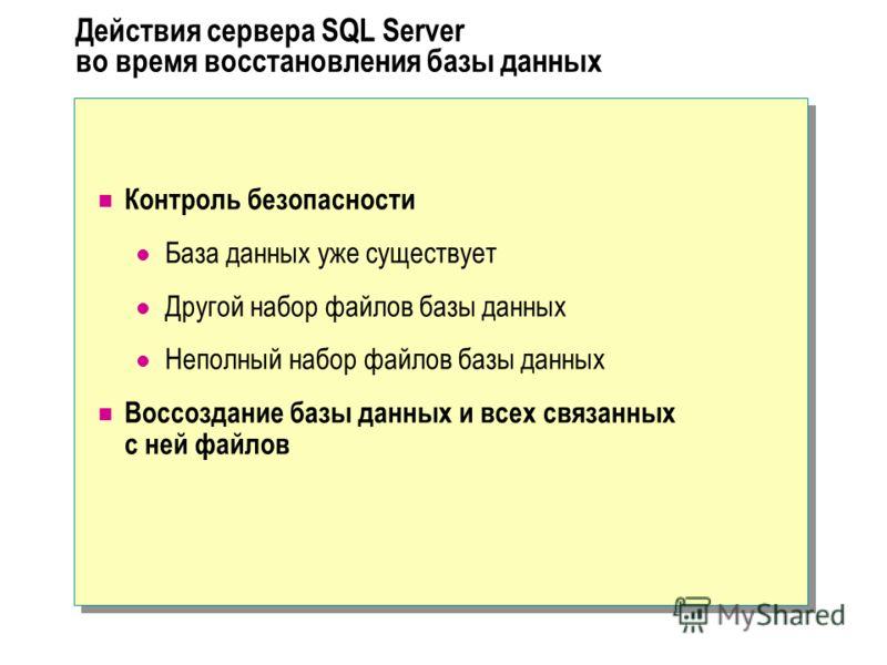 Действия сервера SQL Server во время восстановления базы данных Контроль безопасности База данных уже существует Другой набор файлов базы данных Неполный набор файлов базы данных Воссоздание базы данных и всех связанных с ней файлов