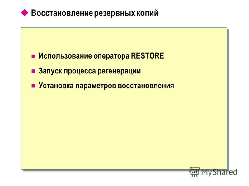 Восстановление резервных копий Использование оператора RESTORE Запуск процесса регенерации Установка параметров восстановления