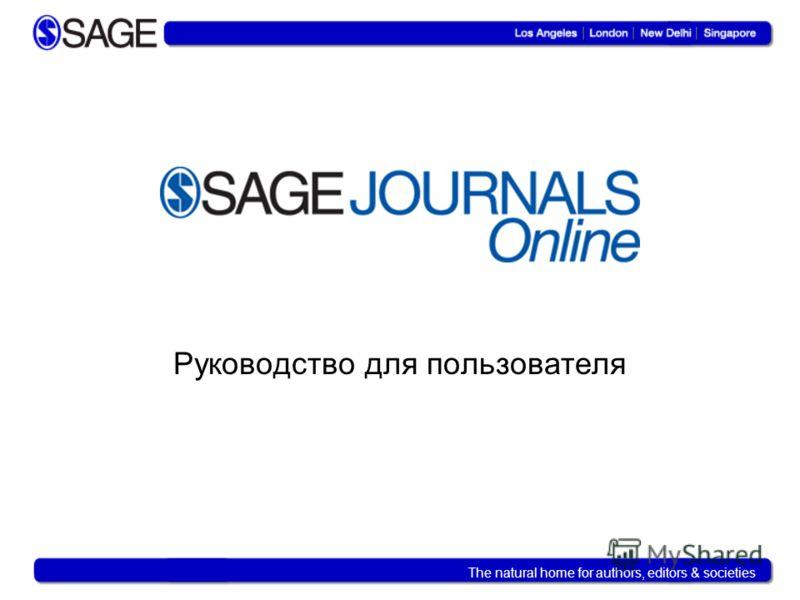The natural home for authors, editors & societies Руководство для пользователя