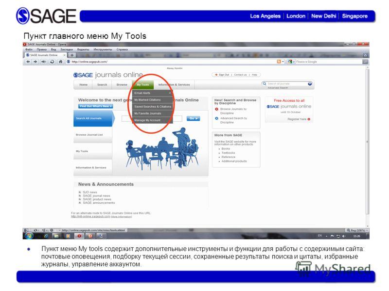 Пункт главного меню My Tools Пункт меню My tools содержит дополнительные инструменты и функции для работы с содержимым сайта: почтовые оповещения, подборку текущей сессии, сохраненные результаты поиска и цитаты, избранные журналы, управление аккаунто