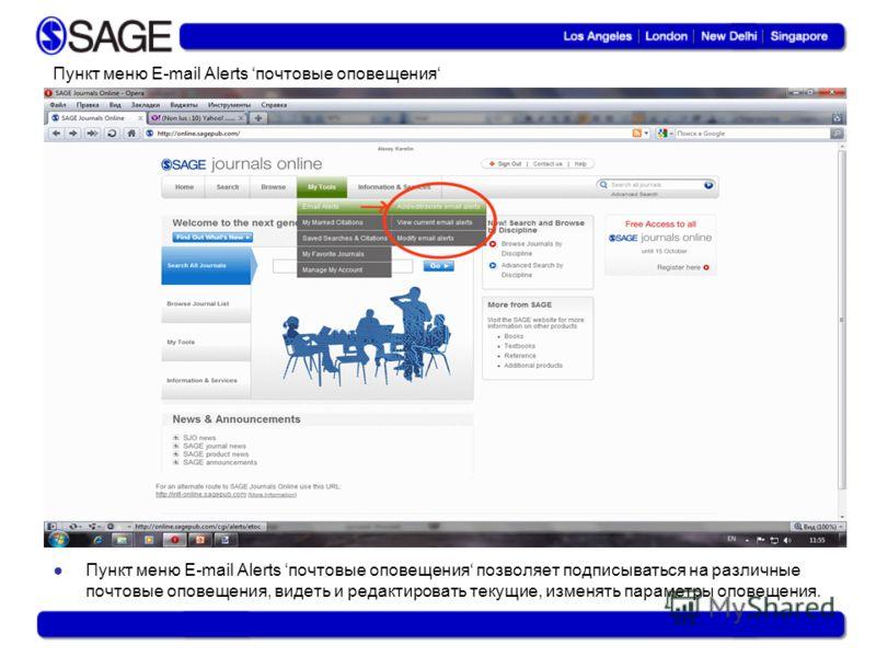 Пункт меню E-mail Alerts почтовые оповещения Пункт меню E-mail Alerts почтовые оповещения позволяет подписываться на различные почтовые оповещения, видеть и редактировать текущие, изменять параметры оповещения.