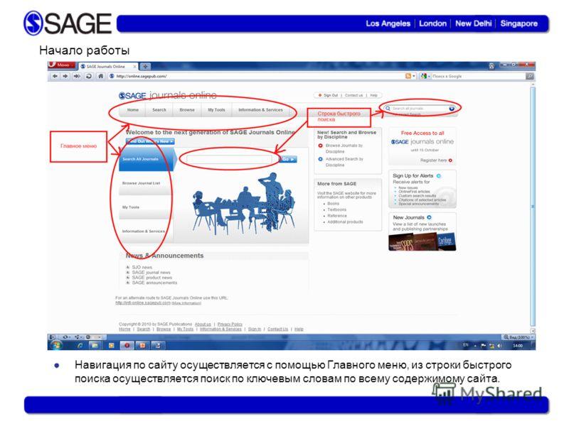 Начало работы Навигация по сайту осуществляется с помощью Главного меню, из строки быстрого поиска осуществляется поиск по ключевым словам по всему содержимому сайта.