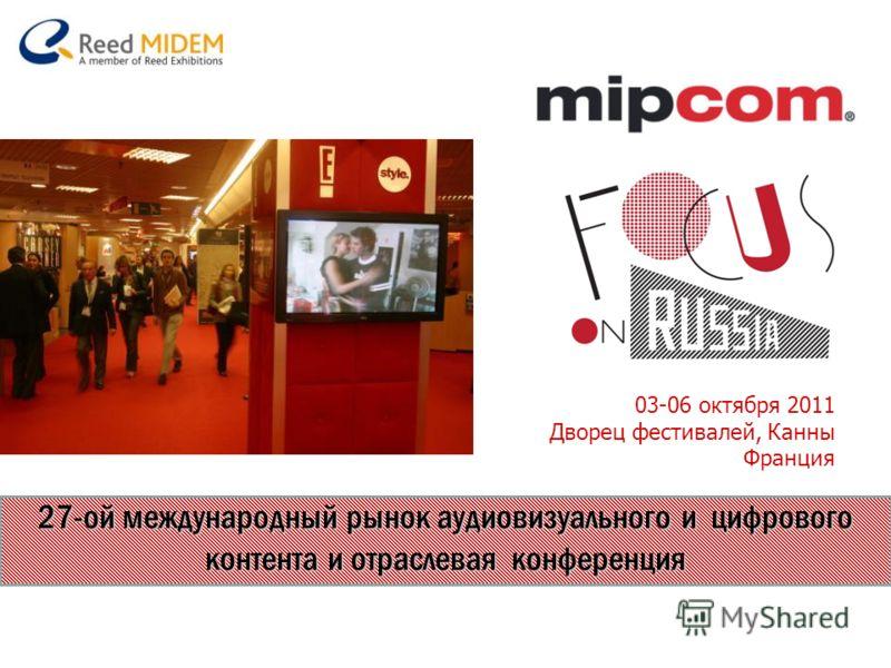 03-06 октября 2011 Дворец фестивалей, Канны Франция 27-ой международный рынок аудиовизуального и цифрового контента и отраслевая конференция