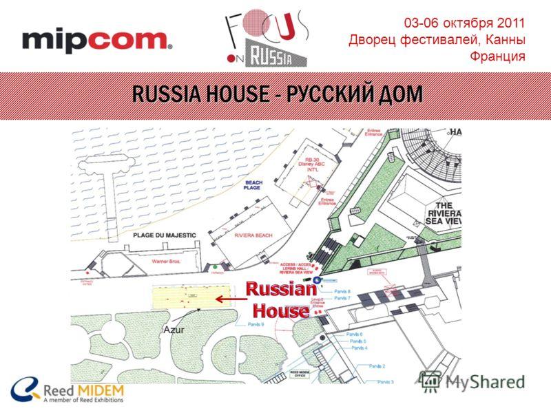 03-06 октября 2011 Дворец фестивалей, Канны Франция RUSSIA HOUSE - РУССКИЙ ДОМ