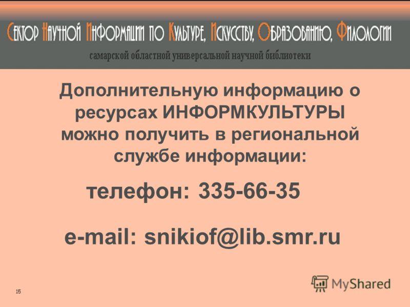 14 http://infoculture.rsl.ru/