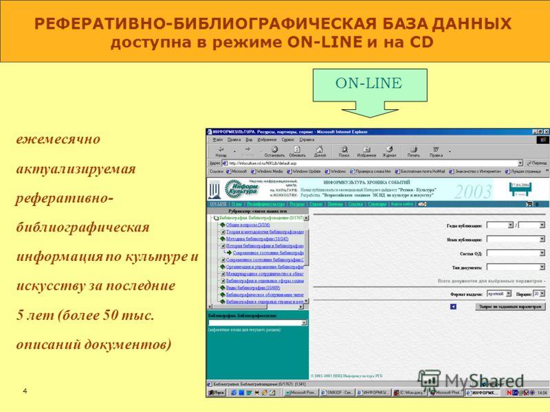 3 Доступно в режиме on-line