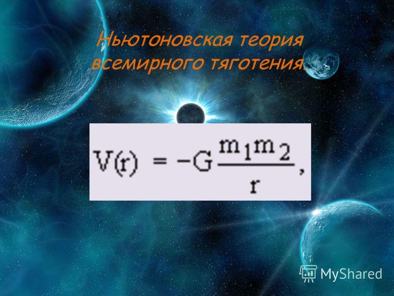 Ньютоновская теория всемирного тяготения.