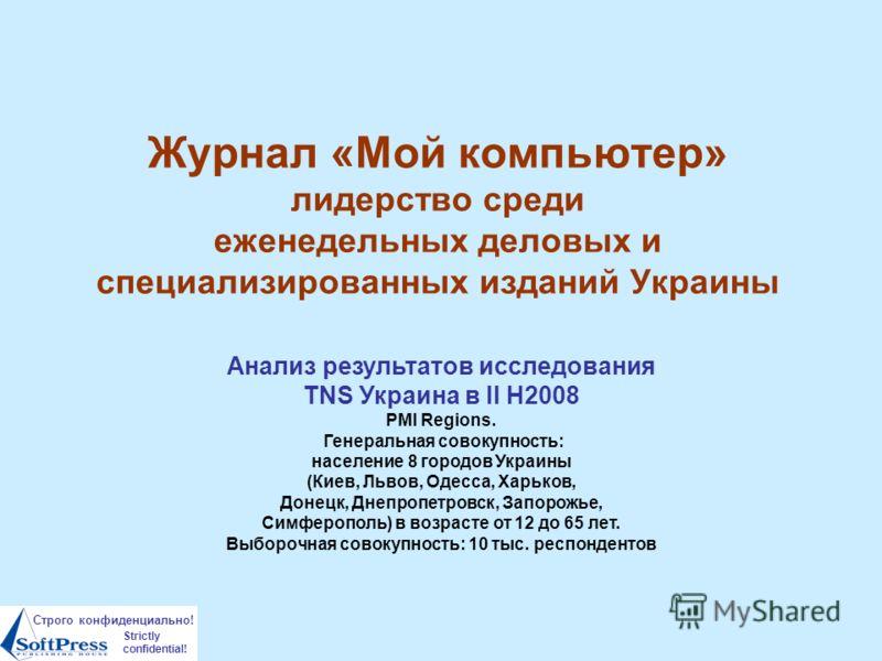 Строго конфиденциально! Strictly confidential! Журнал «Мой компьютер» лидерство среди еженедельных деловых и специализированных изданий Украины Анализ результатов исследования TNS Украина в II H2008 PMI Regions. Генеральная совокупность: население 8