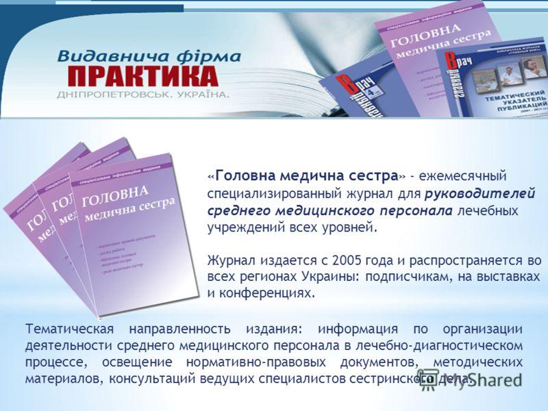 « Головна медична сестра » - ежемесячный специализированный журнал для руководителей среднего медицинского персонала лечебных учреждений всех уровней. Журнал издается с 2005 года и распространяется во всех регионах Украины: подписчикам, на выставках