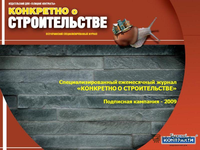 Специализированный ежемесячный журнал «КОНКРЕТНО О СТРОИТЕЛЬСТВЕ» Подписная кампания - 2009