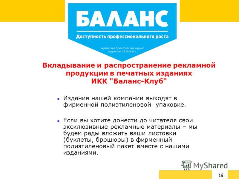 19 Вкладывание и распространение рекламной продукции в печатных изданиях ИКК