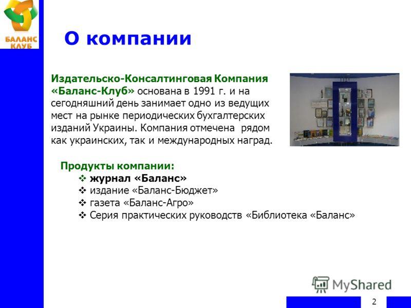 2 Издательско-Консалтинговая Компания «Баланс-Клуб» основана в 1991 г. и на сегодняшний день занимает одно из ведущих мест на рынке периодических бухгалтерских изданий Украины. Компания отмечена рядом как украинских, так и международных наград. Проду