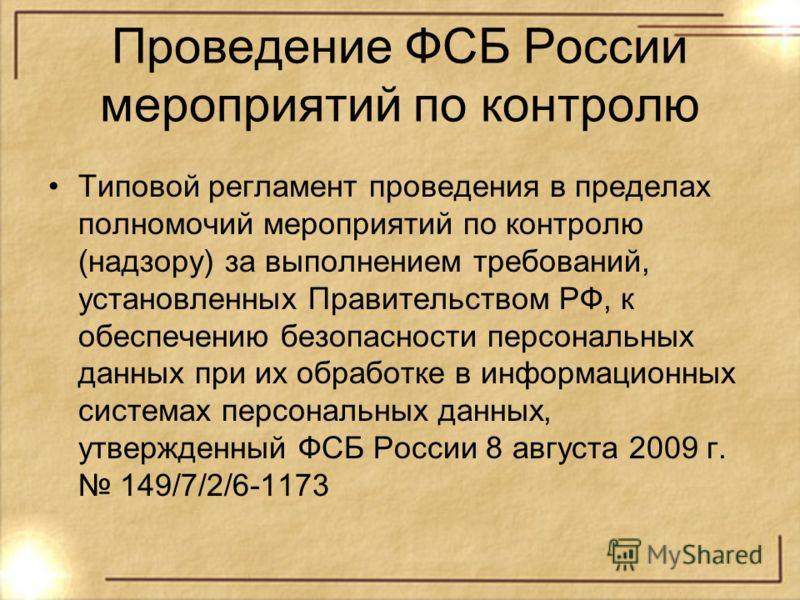Проведение ФСБ России мероприятий по контролю Типовой регламент проведения в пределах полномочий мероприятий по контролю (надзору) за выполнением требований, установленных Правительством РФ, к обеспечению безопасности персональных данных при их обраб