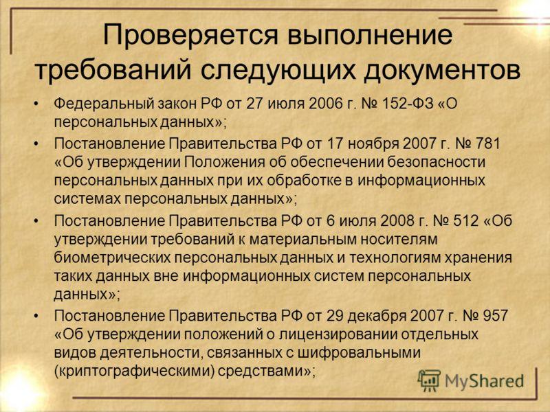 Проверяется выполнение требований следующих документов Федеральный закон РФ от 27 июля 2006 г. 152-ФЗ «О персональных данных»; Постановление Правительства РФ от 17 ноября 2007 г. 781 «Об утверждении Положения об обеспечении безопасности персональных
