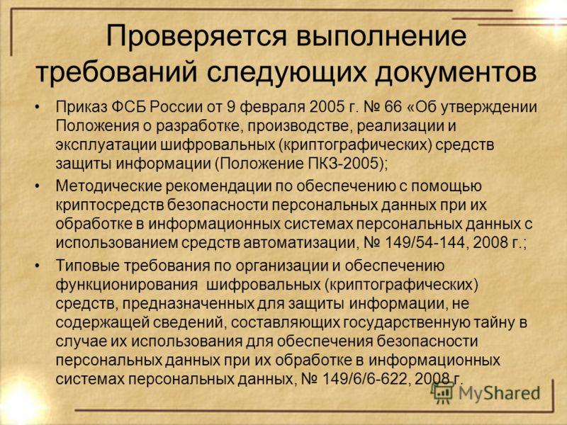 Проверяется выполнение требований следующих документов Приказ ФСБ России от 9 февраля 2005 г. 66 «Об утверждении Положения о разработке, производстве, реализации и эксплуатации шифровальных (криптографических) средств защиты информации (Положение ПКЗ