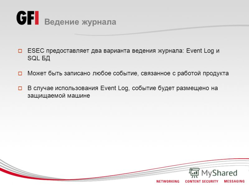 Ведение журнала ESEC предоставляет два варианта ведения журнала: Event Log и SQL БД Может быть записано любое событие, связанное с работой продукта В случае использования Event Log, событие будет размещено на защищаемой машине