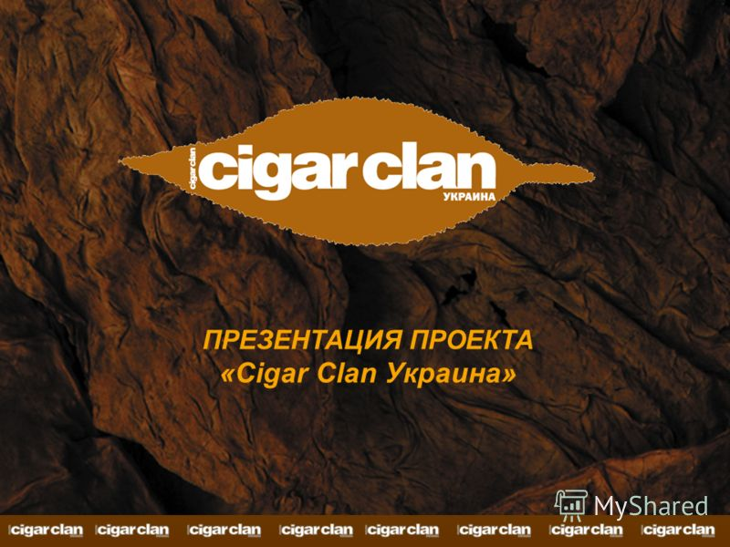 ПРЕЗЕНТАЦИЯ ПРОЕКТА «Cigar Clan Украина»