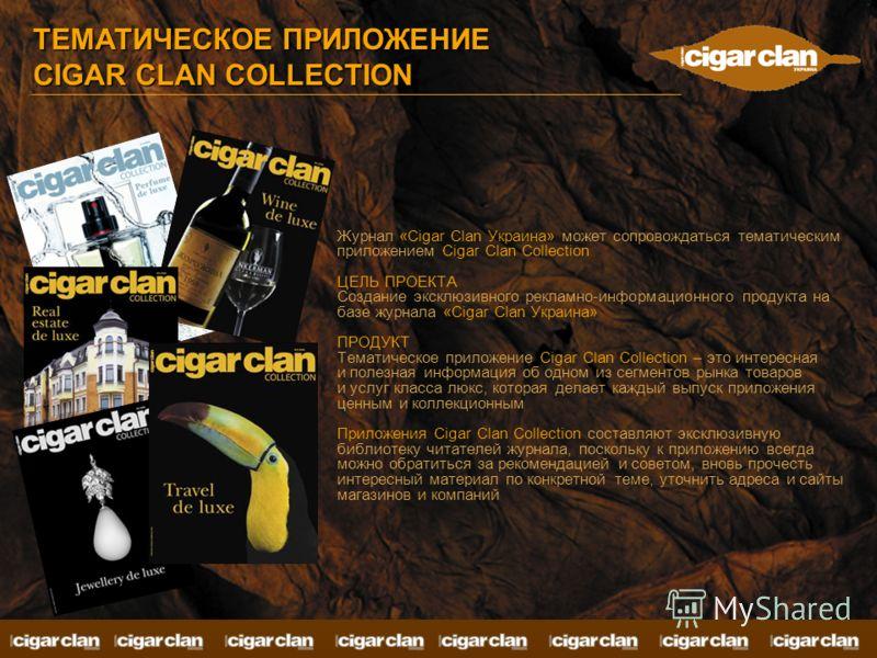Журнал «Cigar Clan Украина» может сопровождаться тематическим приложением Cigar Clan Collection ЦЕЛЬ ПРОЕКТА Создание эксклюзивного рекламно-информационного продукта на базе журнала «Cigar Clan Украина» ПРОДУКТ Тематическое приложение Cigar Clan Coll