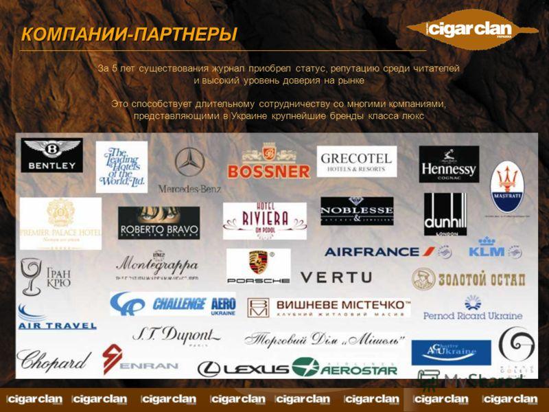 КОМПАНИИ-ПАРТНЕРЫ За 5 лет существования журнал приобрел статус, репутацию среди читателей и высокий уровень доверия на рынке Это способствует длительному сотрудничеству со многими компаниями, представляющими в Украине крупнейшие бренды класса люкс