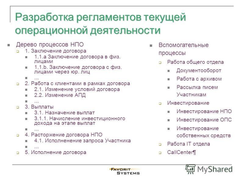Разработка регламентов текущей операционной деятельности Дерево процессов НПО 1. Заключение договора 1.1.a Заключение договора в физ. лицами 1.1.b. Заключение договора с физ. лицами через юр. лиц... 2. Работа с клиентами в рамках договора 2.1. Измене