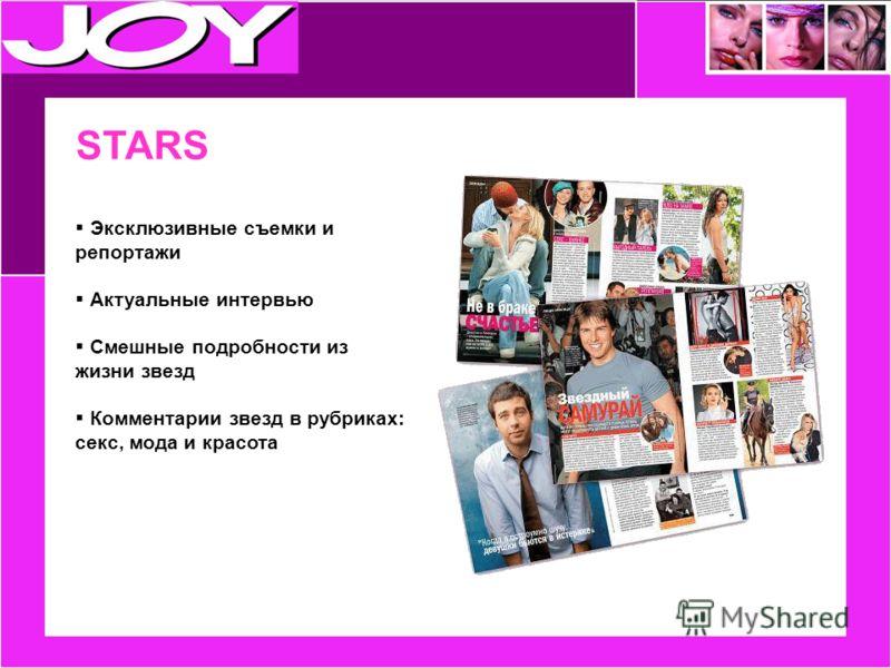 STARS Эксклюзивные съемки и репортажи Актуальные интервью Смешные подробности из жизни звезд Комментарии звезд в рубриках: секс, мода и красота