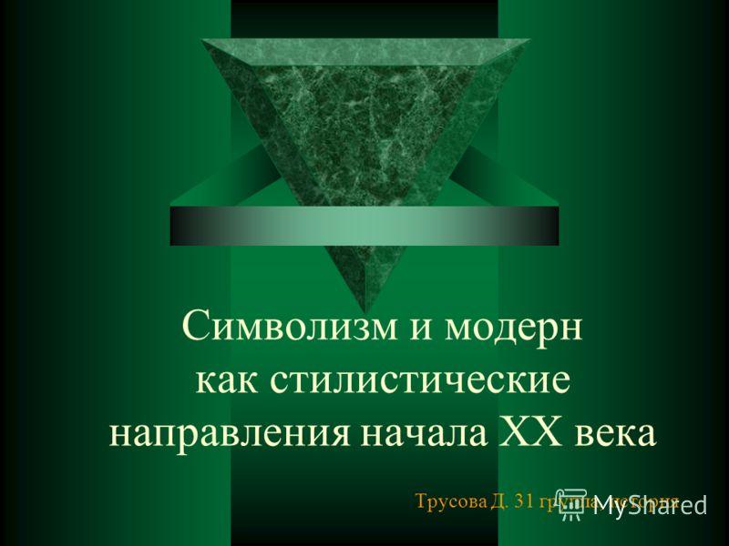 Символизм и модерн как стилистические направления начала XX века Трусова Д. 31 группа, история