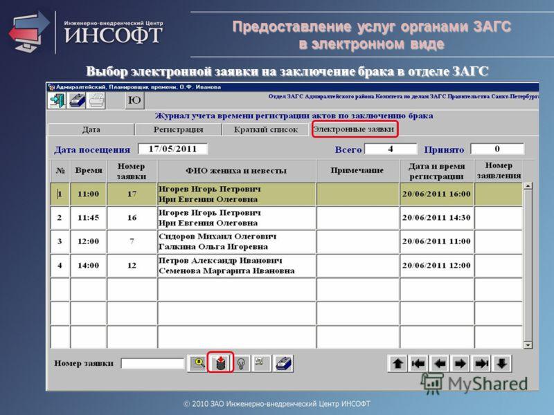 Предоставление услуг органами ЗАГС в электронном виде Выбор электронной заявки на заключение брака в отделе ЗАГС