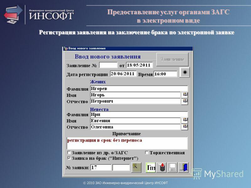 Предоставление услуг органами ЗАГС в электронном виде Регистрация заявления на заключение брака по электронной заявке