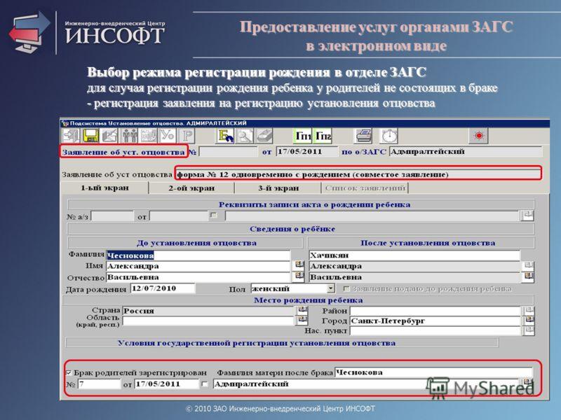 Предоставление услуг органами ЗАГС в электронном виде Выбор режима регистрации рождения в отделе ЗАГС для случая регистрации рождения ребенка у родителей не состоящих в браке - регистрация заявления на регистрацию установления отцовства