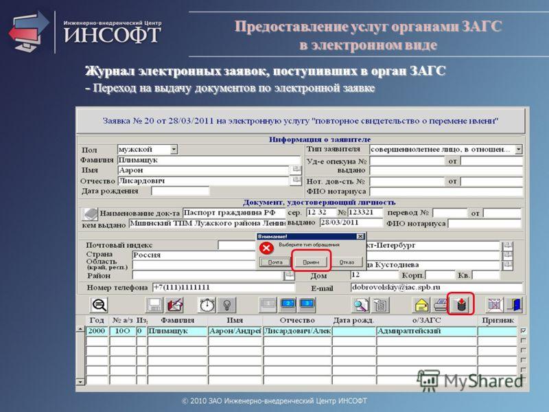 Предоставление услуг органами ЗАГС в электронном виде Журнал электронных заявок, поступивших в орган ЗАГС - Переход на выдачу документов по электронной заявке