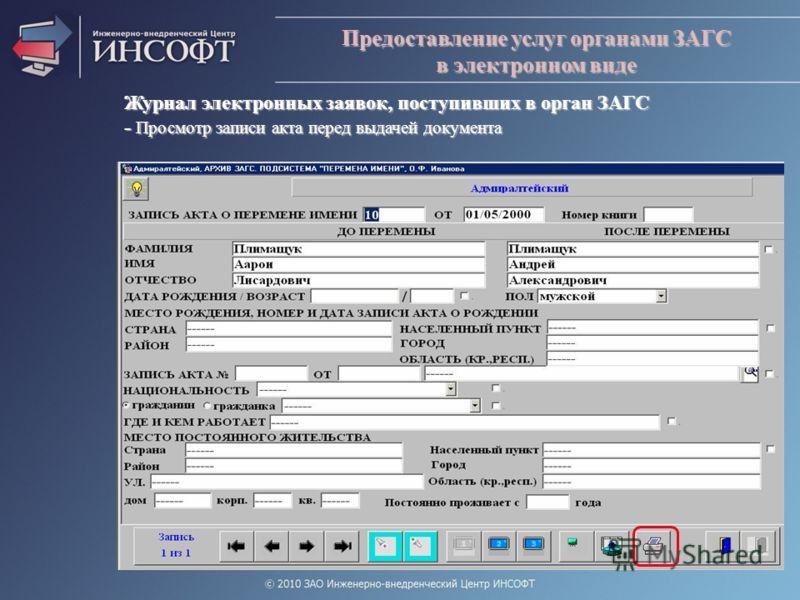Предоставление услуг органами ЗАГС в электронном виде Журнал электронных заявок, поступивших в орган ЗАГС - Просмотр записи акта перед выдачей документа