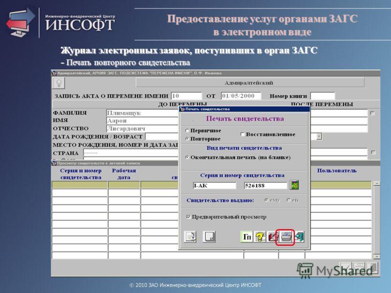 Предоставление услуг органами ЗАГС в электронном виде Журнал электронных заявок, поступивших в орган ЗАГС - Печать повторного свидетельства