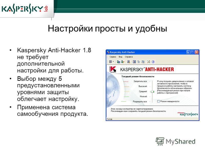Настройки просты и удобны Kaspersky Anti-Hacker 1.8 не требует дополнительной настройки для работы. Выбор между 5 предустановленными уровнями защиты облегчает настройку. Применена система самообучения продукта.