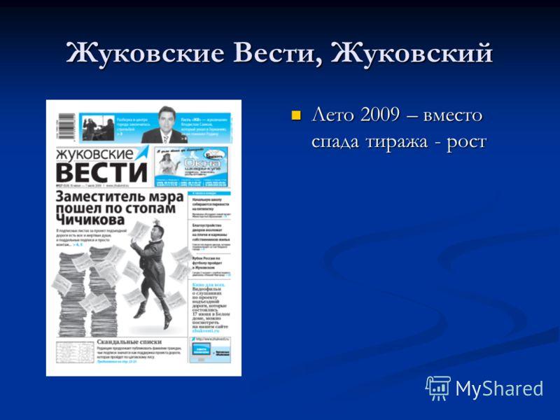 Жуковские Вести, Жуковский Лето 2009 – вместо спада тиража - рост
