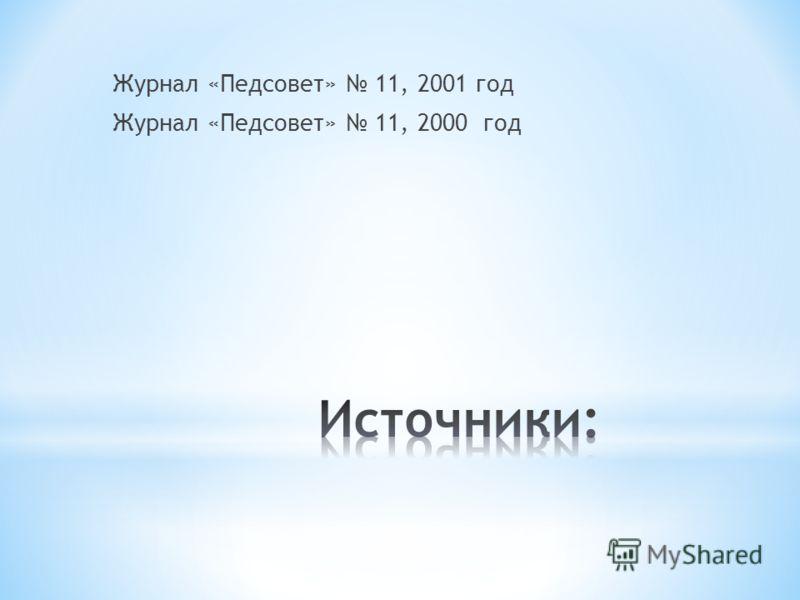Журнал «Педсовет» 11, 2001 год Журнал «Педсовет» 11, 2000 год