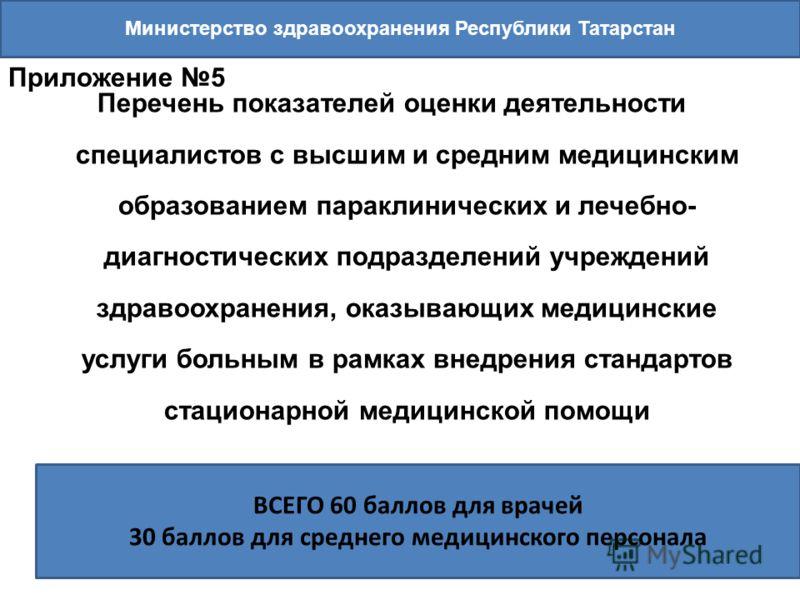 14 Министерство здравоохранения Республики Татарстан Перечень показателей оценки деятельности специалистов с высшим и средним медицинским образованием параклинических и лечебно- диагностических подразделений учреждений здравоохранения, оказывающих ме
