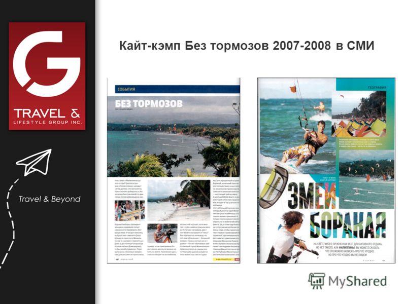 Кайт-кэмп Без тормозов 2007-2008 в СМИ