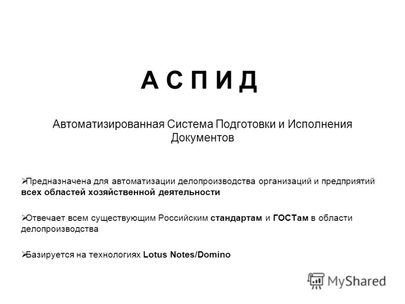 А С П И ДА С П И Д Автоматизированная Система Подготовки и Исполнения Документов Предназначена для автоматизации делопроизводства организаций и предприятий всех областей хозяйственной деятельности Отвечает всем существующим Российским стандартам и ГО
