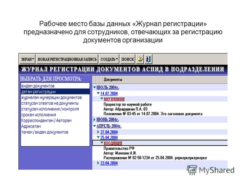 Рабочее место базы данных «Журнал регистрации» предназначено для сотрудников, отвечающих за регистрацию документов организации