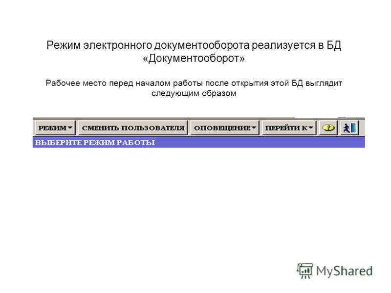 Режим электронного документооборота реализуется в БД «Документооборот» Рабочее место перед началом работы после открытия этой БД выглядит следующим образом