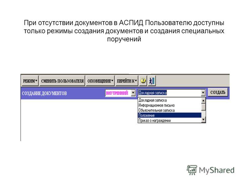 При отсутствии документов в АСПИД Пользователю доступны только режимы создания документов и создания специальных поручений