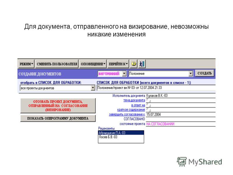 Для документа, отправленного на визирование, невозможны никакие изменения