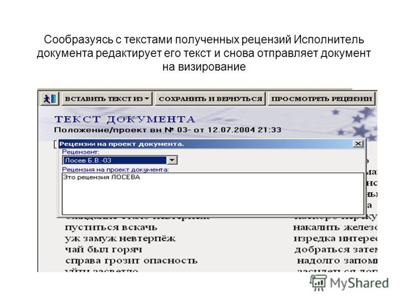 Сообразуясь с текстами полученных рецензий Исполнитель документа редактирует его текст и снова отправляет документ на визирование
