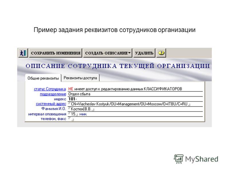 Пример задания реквизитов сотрудников организации