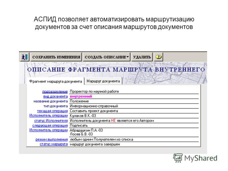 АСПИД позволяет автоматизировать маршрутизацию документов за счет описания маршрутов документов