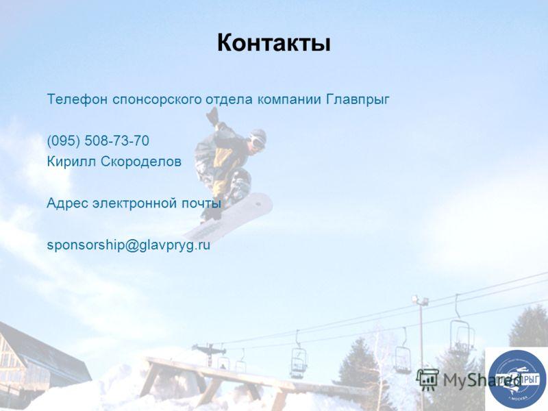 Контакты Телефон спонсорского отдела компании Главпрыг (095) 508-73-70 Кирилл Скороделов Адрес электронной почты sponsorship@glavpryg.ru